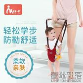 多功能學步帶提籃式嬰兒學步帶寶寶學行帶防走失帶學走路【萊爾富免運】