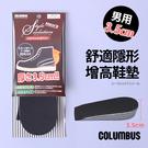 BONJOUR日本COLUMBUS舒適男用3.5cm隱形內增高鞋墊E.【ZS177-116】I.