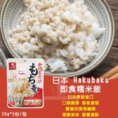 (即期商品) 日本Hakubaku 即食糯米飯 50g *2包/一組