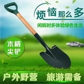 優樂芙 多功能園林鐵鏟種花工具鏟農用鏟戶外樹木種植大鏟園藝鏟 城市科技DF