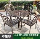 戶外桌椅 戶外鑄鋁桌椅組合三五件套休閑陽台露天花園庭院家具室外鐵藝桌椅CY 自由角落
