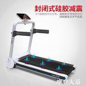 優步K3室內跑步機家用款小型折疊超靜音女迷你平板健身房專用QM『摩登大道』