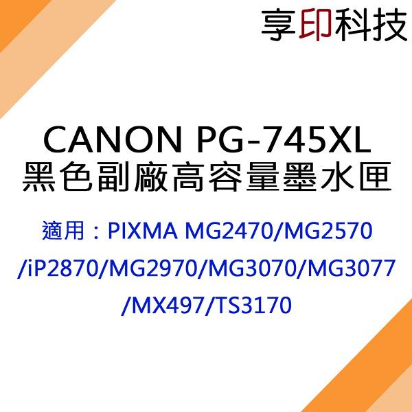 【享印科技】CANON PG-745XL 黑色副廠高容量墨水匣 適用 PIXMA MG2470/MG2570/iP2870/MG2970/MG3070