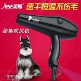 吹風機 簡斯寵物吹風機狗狗吹風機貓咪泰迪金毛洗澡吹毛吹水機烘干器用品 jd城市玩家