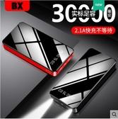 BX30000毫安充電寶聚合物大容量便攜快充3萬手機通用小米oppo蘋果紫米華為專用 (pink Q時尚女裝)