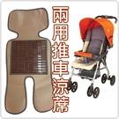 冰藤+麻將竹蓆組合兩用嬰兒推車涼蓆 嬰兒推車蓆 藤蓆 安全座椅可用 【老婆當家】