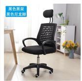 電腦椅家用辦公椅會議椅升降轉椅職員座椅學生宿舍椅網布椅子LVV6552【雅居屋】TW