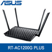【免運費】ASUS 華碩 RT-AC1200G PLUS 雙頻 Wireless-AC1200 分享器 / RT-AC1200G+