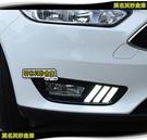 莫名其妙倉庫【CG030 野馬款日行燈(一般)】New Focus MK3.5 配件精品空力套件 Ford 福特2015