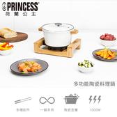 Princess荷蘭公主1.5L多功能陶瓷料理鍋 白-生活工場