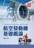 航空發動機基礎概論-最新版