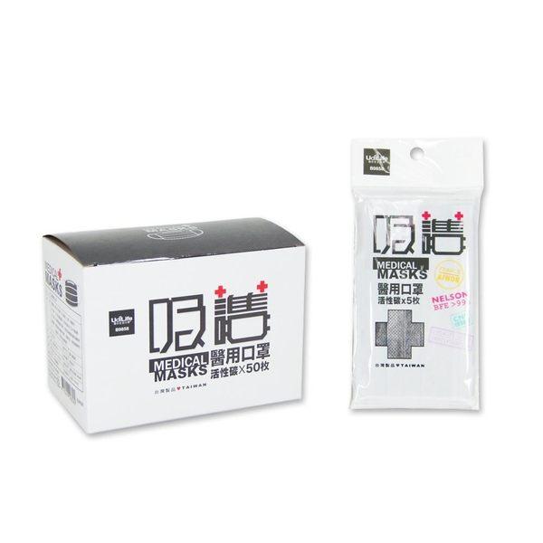 【好市吉居家生活】生活大師 UdiLife B9858 吸護活性碳口罩成人用(50入) 口罩