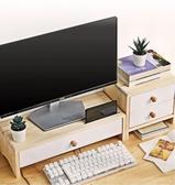 電腦增高架電腦顯示器增高架辦公室臺式實木桌面支架底座架子收納架YYJ 萬聖節禮物
