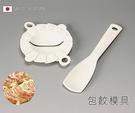 Loxin【SV3630】日本製 包餃模具 包餃子器 餃子模 手工DIY包餃子夾包餃子機 水餃模