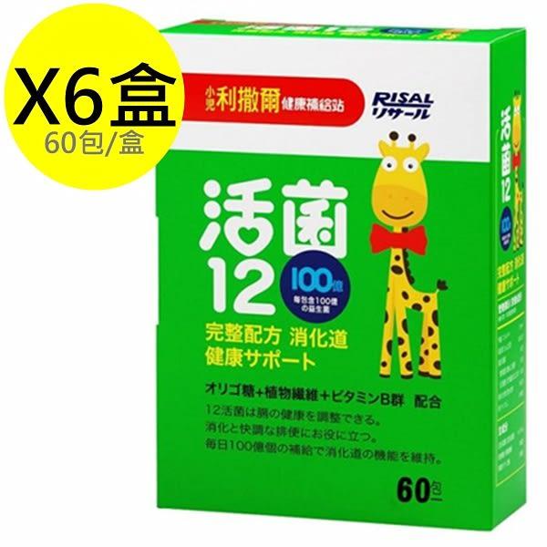 【6入72折】小兒利撒爾 活菌12 6盒 (60包/盒) 共360包