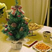 迷你小聖誕樹30/50cm套餐桌面擺件 酒店商場聖誕節金色紅色裝飾品 艾美時尚衣櫥
