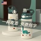 美國MELAIS兒童保溫杯帶吸管兩用防摔幼兒園水杯小學生男女水壺 快速出貨