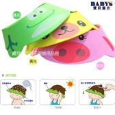 寶寶洗頭帽 後扣式防水 輕巧 理髮帽 防熱帽 一帽3用途 3色 寶貝童衣