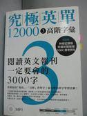 【書寶二手書T1/語言學習_JDA】究極英單12000 3:高階字彙_無光碟.附記憶板