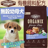 四個工作天出貨除了缺貨》歐奇斯ORGANIX》95%有 機無穀幼母犬飼料-10lb/4.5kg