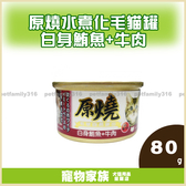 寵物家族-原燒水煮化毛貓罐-白身鮪魚+牛肉80g