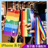 彩虹愛心腕帶軟殼 iPhone SE2 XS Max XR i7 i8 plus 手機殼 七彩條紋 影片支架 防滑防丟 全包邊防摔殼