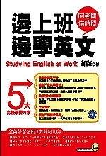 二手書博民逛書店 《邊上班邊學英文(1書+1CD)》 R2Y ISBN:9789867346797│賴淑玲