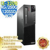 【現貨】Lenovo二手電腦 3395 i3-3220/4G/250G+120SD/W7P 商用電腦