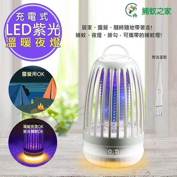 【捕蚊之家】充插二用電擊式捕蚊燈/滅蚊燈(CJ-008)夜燈/吊環設計