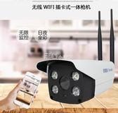 智慧無線wifi手機遠程家用監控器室外高清夜視網絡套裝監控攝像頭YYP 走心小賣場