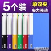 5個裝加厚文件夾辦公用品A4單雙強力夾夾子資料夾插頁冊功能夾多層文件袋收納盒 NMS名購居家