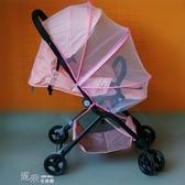 嬰兒手推車防蚊帳高景觀通用型全罩式寶寶兒童傘車加密網紗透氣夏道禾生活館 YYS