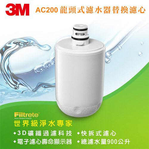 【3M】Filtrete AC200龍頭式濾水器替換濾心(AC200-F)
