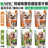 *KING WANG*特緹斯TWISTIX《雙色螺旋潔牙骨-起司牛奶|香草薄荷》Mini/S/L 多種尺寸可選 犬用零食