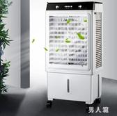 220V 商用空調扇冷風機家用加水制冷器小型工業冷氣電風扇水冷空調 PA16715『男人範』