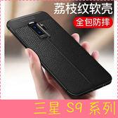 【萌萌噠】三星 Galaxy S9 / S9 Plus  創意新款荔枝紋保護殼 防滑防指紋 網紋散熱設計 全包軟殼 外殼