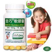 【赫而司】金巧軟膠囊Golden-DHA藻油(升級版+PS)(60顆/罐)
