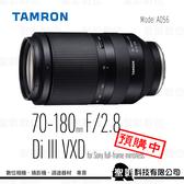 【預購排單 7月初到貨】TAMRON 70-180mm F2.8 DiIII VXD ( A056 ) for SONY FE【俊毅公司貨】