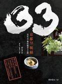 (二手書)京都33祝福
