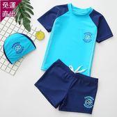 兒童泳衣 男童分體中大童小寶寶韓國青少年防曬速干套裝帶帽