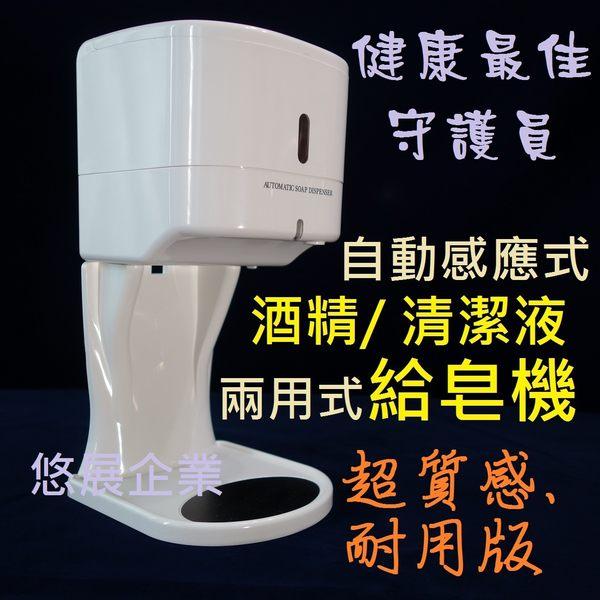 《酒精消毒液器/ 洗手乳給皂器- 自動感應- 500ml》預防腸病毒 SARS MERS 流感 細菌 病毒 感冒 發燒
