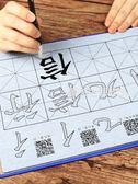 毛筆字帖水寫布水洗布仿宣紙套裝 練字書法楷書米字格字帖零基礎入門·夏茉生活