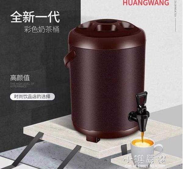奶茶桶 商用大容量不銹鋼保溫保冷奶茶桶茶水飲料咖啡果汁8L10L12L奶茶店