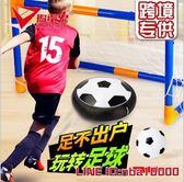 兒童空氣墊懸浮可充電足球室內電動雙人親子互動男女孩運動玩具 年終狂歡盛典