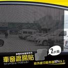 現貨-2片裝汽車車窗網眼遮陽靜電貼  防...