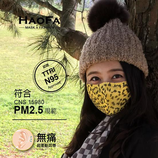 【HAOFA x MASK】平價 N95 ※ 3D 氣密型立體口罩 ※ 『豹紋成人款』四層式 50入/盒 MIT 台灣製造
