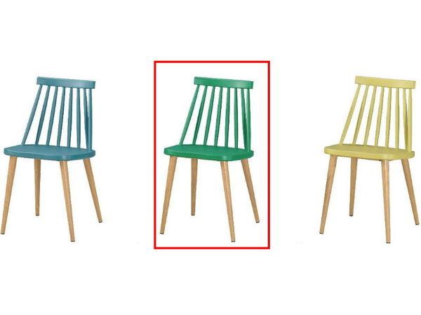 休閒桌椅 MK-522-6  艾美造型椅(綠)(五金腳)【大眾家居舘】