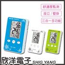 聖岡 高精度智能液晶溫濕度計(GM-10...