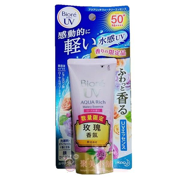 特價 Biore 蜜妮 含水防曬保濕水凝乳(玫瑰香氛) 50g (SPF50 / PA+++)【聚美小舖】