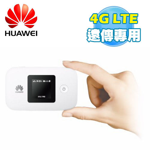 華為 E5377 4G 行動 WIFI 分享器 HUAWEI